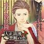 大正浪漫 ~禁断の恋~ vol.4 華族の彼