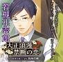 大正浪漫 ~禁断の恋~ vol.5 医者の彼