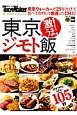 東京ジモト飯 激うま! 東京ウォーカーが25年かけて食べて取材して厳選した