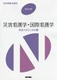 災害看護学・国際看護学<第3版> 看護の統合と実践3 系統看護学講座 統合分野