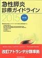 急性膵炎診療ガイドライン 2015