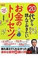 20代から読んでおきたい「お金のトリセツ」! 日経電子版の大好評連載コラムを凝縮!