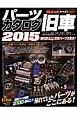 旧車パーツカタログ 2015 旧車改シリーズ11