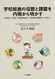 学校給食の役割と課題を内側から明かす 全国初の「給食・食育振興財団」(東京都武蔵野市)の
