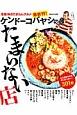 ケンドーコバヤシのたまらない店 京阪神のたまらんグルメ最新刊!