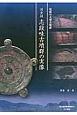 国史跡 志段味古墳群の実像 尾張の大型古墳群