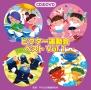 ビクター運動会ベスト Vol.1(DVD付)