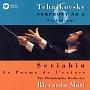 チャイコフスキー:交響曲 第6番「悲愴」 スクリャービン:法悦の詩