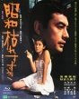 あの頃映画 the BEST 松竹ブルーレイ・コレクション 昭和枯れすすき