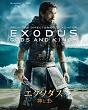 エクソダス:神と王 ブルーレイ&DVD