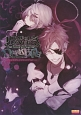 DiABOLiK LOVERS-Haunted dark bridal- DARKFATE公式ビジュアルファンブック