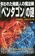 失われた地底人の魔法陣「ペンタゴン」の謎 五色人が鍵を握るJFK暗殺の真相とアルザル内天体レ