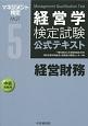 経営学検定試験 公式テキスト 経営財務<第2版> 中級受験用(5)