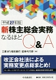 新・株主総会実務 なるほどQ&A 平成27年