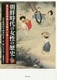 朝鮮時代の女性の歴史 家父長的規範と女性の一生