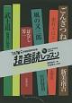 1日10分英語回路育成計画 超音読レッスン 日本の名作編<新装版> CD付