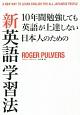 10年間勉強しても英語が上達しない日本人のための新・英語学習法 A NEW WAY TO LEARN ENGLIS