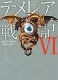 テメレア戦記 大海蛇の舌 (6)
