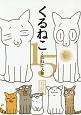 くるねこ (15)
