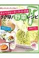 ラク早!野菜レシピ キャベツピーラーライト付き 欲しいキッチングッズNo.1!