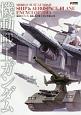 機動戦士ガンダム 艦船&航空機 大全集<増補改訂版>