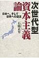 次世代型資本主義論 日本へ、そして世界への提言