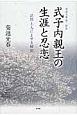 式子内親王の生涯と忍恋 菊池光春第二歌集 法然上人によせる秘恋