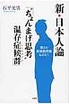 """新・日本人論 「""""ちょんまげ思考""""温存症候群-シンドローム-」 第2の鹿鳴館問題なのだ!"""