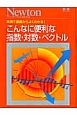 こんなに便利な指数・対数・ベクトル Newton別冊 実例で基礎からよくわかる!