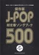 J-POP超定番ソングブック500<保存版>