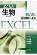 エクセル 生物<総合版> 生物基礎+生物
