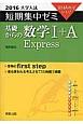 基礎からの数学1+A Express 大学入試 短期集中ゼミ 2016 10日あればいい!