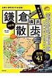 歩く地図 鎌倉・横浜散歩 2016