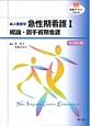 成人看護学 急性期看護1 概論・周手術期看護<改訂第2版>