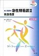 成人看護学 急性期看護2 救急看護<改訂第2版>