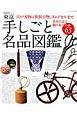 東京 手しごと名品図鑑 江戸刃物に和装小物、ランドセルまで世界に誇る職人技