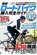 最新ロードバイク購入完全ガイド 菊地武洋徹底インプレッション33台&最新モデル厳選