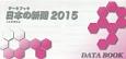 データブック 日本の新聞 2015