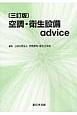 空調・衛生設備advice<3訂版>