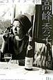 ユリイカ 詩と批評 2015.4 47-6 特集:高峰秀子(660)
