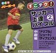 すごテク!サッカー上達バイブル 「ドリブル」「シュート」「ディフェンス」 中級編 めざせJリーガー!!(2)
