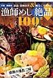 千葉&神奈川 漁師めし絶品100選 漁協・漁師直営&地元で評判の店