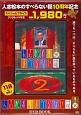 人志松本のすべらない話 DVD BOOK (2)