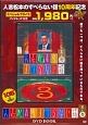 人志松本のすべらない話 DVD BOOK (3)