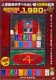 人志松本のすべらない話 DVD BOOK (4)