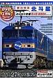 寝台特急 北斗星 みんなの鉄道DVD BOOKシリーズ