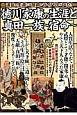 徳川家康の生涯と真田一族~宿命~ 波乱の生涯には宿命のライバルがいた!