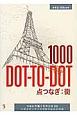 1000 DOT-TO-DOT 点つなぎ:街