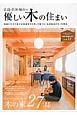 広島・岩国・福山の優しい木の住まい 地元の有力工務店が建てる木の家27邸 地域の有力工務店が地域産材を使って建てた「長期優良(12)