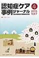 認知症ケア事例ジャーナル 7-4 2015 特集:介護とテクノロジー